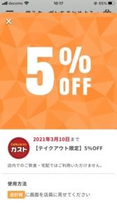 ガスト公式アプリクーポン「【テイクアウト限定】5%割引クーポン(2021年3月10日まで)」