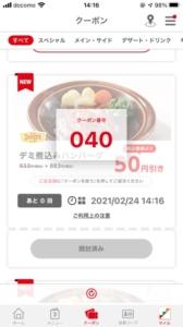 デニーズ公式アプリクーポン「デミ煮込みハンバーグ割引きクーポン(2021年3月2日9:00まで)」