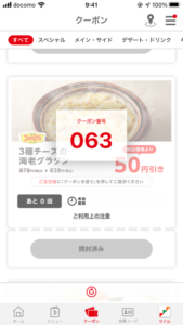 デニーズ公式アプリクーポン「3種チーズの海老グラタン割引きクーポン(2021年3月23日9:00まで)」