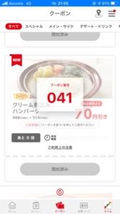 デニーズ公式アプリクーポン「クリーム煮込みハンバーグ割引クーポン(2021年3月30日9:00まで)」