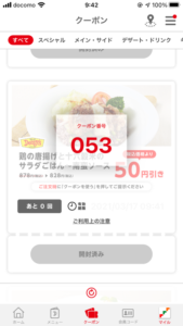 デニーズ公式アプリクーポン「鶏の唐揚げと十六穀米のサラダごはん~南米ソース割引きクーポン(2021年3月23日9:00まで)」