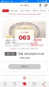 デニーズ公式アプリクーポン「3種チーズの海老グラタン割引きクーポン(2021年3月9日9:00まで)」