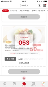 デニーズ公式アプリクーポン「鶏の唐揚げと十六穀米のサラダごはん~南米ソース割引きクーポン(2021年3月2日9:00まで)」