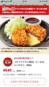 ガスト公式アプリクーポン「【テイクアウト限定】チーズINメンチカツ割引クーポン(2021年3月24日まで)」