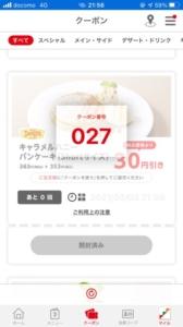 デニーズ公式アプリクーポン「キャラメルハニーパンケーキShortサイズ割引きクーポン(2021年3月9日9:00まで)」