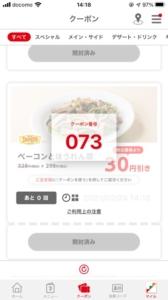 デニーズ公式アプリクーポン「ベーコンとほうれん草割引クーポン(2021年3月2日9:00まで)」