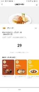 デニーズのLINEクーポン「キャラメルハニーパンケーキ(Shortサイズ)割引クーポン(2021年3月31日まで)」