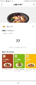 デニーズのLINEクーポン「和風ビーフシチュー割引クーポン(2021年5月24日まで)」
