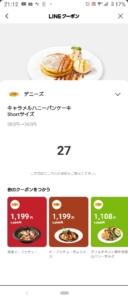 デニーズのLINEクーポン「キャラメルハニーパンケーキ(Shortサイズ)割引クーポン(2021年5月24日まで)」