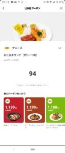デニーズのLINEクーポン「おこさまランチ無料クーポン(2021年5月24日まで)」
