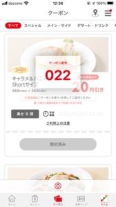 デニーズ公式アプリクーポン「キャラメルハニーパンケーキShortサイズ割引きクーポン(2021年10月19日9:00まで)」