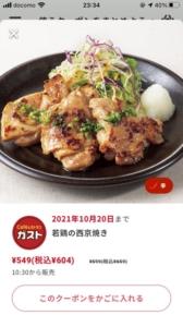 ガスト公式アプリクーポン「若鶏の西京焼き割引クーポン(2021年10月20日まで)」