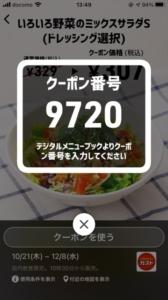 ガストのスマートニュースクーポン「いろいろ野菜のミックスサラダS(ドレッシング選択)割引クーポン(2021年12月8日まで)」