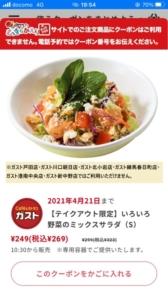 ガスト公式アプリクーポン「【テイクアウト限定】いろいろ野菜のミックスサラダS割引クーポン(2021年4月21日まで)」