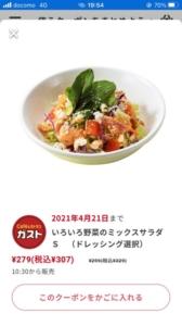 ガスト公式アプリクーポン「いろいろ野菜のミックスサラダS割引クーポン(2021年4月21日まで)」