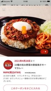 ガスト公式アプリクーポン「10種の刻み野菜の鉄板焼きキーマカレー割引クーポン(2021年4月28日まで)」