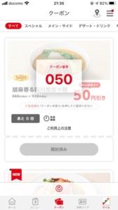 デニーズ公式アプリクーポン「胡麻香る四川風担々麺割引きクーポン(2021年5月4日09:00まで)」