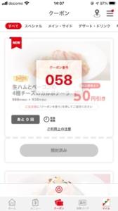 デニーズ公式アプリクーポン「生ハムとベーコンの4種チーズのカルボナーラ割引きクーポン(2021年5月11日09:00まで)」