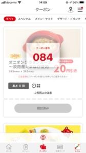 デニーズ公式アプリクーポン「オニオングラタンスープ~淡路産たまねぎ使用~割引きクーポン(2021年5月11日09:00まで)」