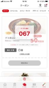 デニーズ公式アプリクーポン「デミ煮込みハンバーグ割引きクーポン(2021年5月18日09:00まで)」