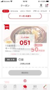デニーズ公式アプリクーポン「15種類の野菜を食べるキーマカレードリア割引きクーポン(2021年5月18日09:00まで)」
