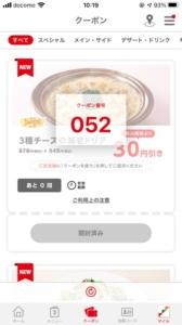 デニーズ公式アプリクーポン「3種チーズの海老ドリア割引きクーポン(2021年5月18日09:00まで)」