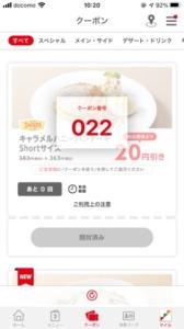 デニーズ公式アプリクーポン「キャラメルハニーパンケーキShortサイズ割引きクーポン(2021年5月18日09:00まで)」