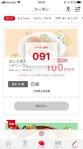 デニーズ公式アプリクーポン「おこさまハンバーガー(ゼリーつき)割引クーポン(2021年5月18日09:00まで)」