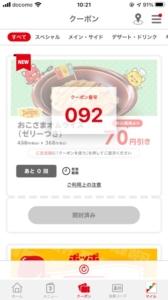 デニーズ公式アプリクーポン「おこさまオムライス(ゼリーつき)割引クーポン(2021年5月18日09:00まで)」