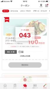 デニーズ公式アプリクーポン「グリルチキンと焼き野菜のパワーサラダ割引きクーポン(2021年5月25日09:00まで)」