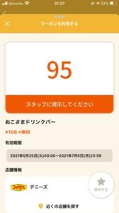 配布中のデニーズ「オトクル」「グノシー」「LINEクーポン」クーポン「おこさまドリンクバー無料クーポン(2021年7月5日まで)」