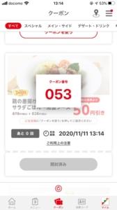 デニーズ公式アプリクーポン「鶏の唐揚げと十六穀米のサラダごはん~南米ソース割引きクーポン(2020年11月17日9:00まで)」
