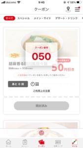 デニーズ公式アプリクーポン「胡麻香る四川風担々麺割引きクーポン(2021年6月22日09:00まで)」