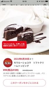 ガスト公式アプリお誕生日クーポン「モワルーショコラ ソフトクリームトッピング割引クーポン」