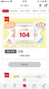 デニーズ公式アプリクーポン「200円OFFクーポン(2021年7月21日まで)」