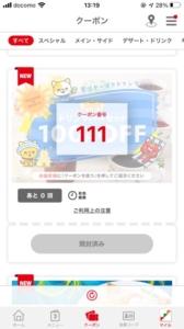 デニーズ公式アプリクーポン「100円OFFクーポン(2021年7月25日まで)」