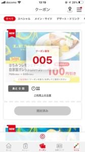 デニーズ公式アプリクーポン「はちみつレモンとチーズの自家製ガレット(ハーフ)割引きクーポン(2021年6月29日09:00まで)」