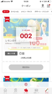 デニーズ公式アプリクーポン「レモンのザ・サンデー割引きクーポン(2021年6月29日09:00まで)」