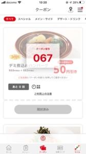 デニーズ公式アプリクーポン「デミ煮込みハンバーグ割引きクーポン(2021年6月29日09:00まで)」