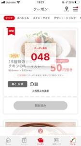 デニーズ公式アプリクーポン「15種類の野菜とチキンのキーマカレー割引きクーポン(2021年6月29日09:00まで)」