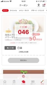 デニーズ公式アプリクーポン「海老とアボカドのパワーサラダ割引きクーポン(2021年6月29日09:00まで)」