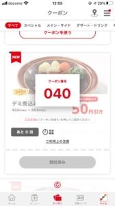 デニーズ公式アプリクーポン「デミ煮込みハンバーグ割引きクーポン(2020年12月1日09:00まで)」