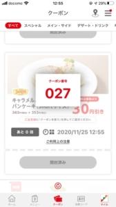 デニーズ公式アプリクーポン「キャラメルハニーパンケーキShortサイズ割引きクーポン(2020年12月1日09:00まで)」