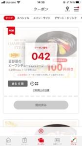 デニーズ公式アプリクーポン「夏野菜のビーフシチューハンバーグ割引きクーポン(2021年7月6日09:00まで)」