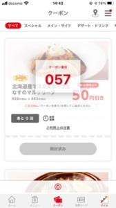 デニーズ公式アプリクーポン「北海道マスカルポーネとなすのマルゲリータ割引きクーポン(2021年7月6日09:00まで)」