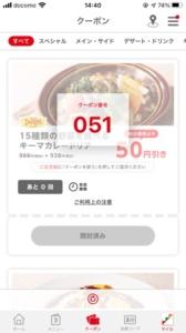 デニーズ公式アプリクーポン「15種類の野菜を食べるキーマカレードリア割引きクーポン(2021年7月6日09:00まで)」