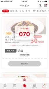 デニーズ公式アプリクーポン「とろ~り卵とチーズのオムライス割引クーポン(2021年7月6日09:00まで)」
