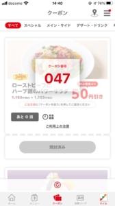 デニーズ公式アプリクーポン「ローストビーフとハーブ鶏のパワーサラダ割引クーポン(2021年7月6日09:00まで)」