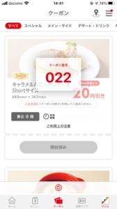 デニーズ公式アプリクーポン「キャラメルハニーパンケーキShortサイズ割引きクーポン(2021年7月6日09:00まで)」