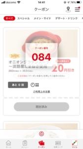 デニーズ公式アプリクーポン「オニオングラタンスープ~淡路産たまねぎ使用~割引きクーポン(2021年7月6日09:00まで)」